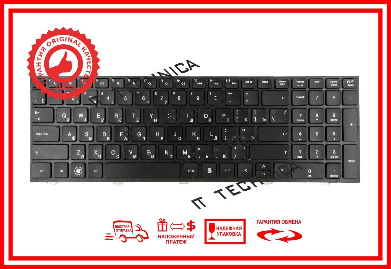Клавиатура HP ProBook 4540s, 4545s черная с черной рамкой RUUS