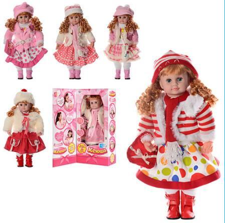 Кукла КСЮША 5330-31-32-33
