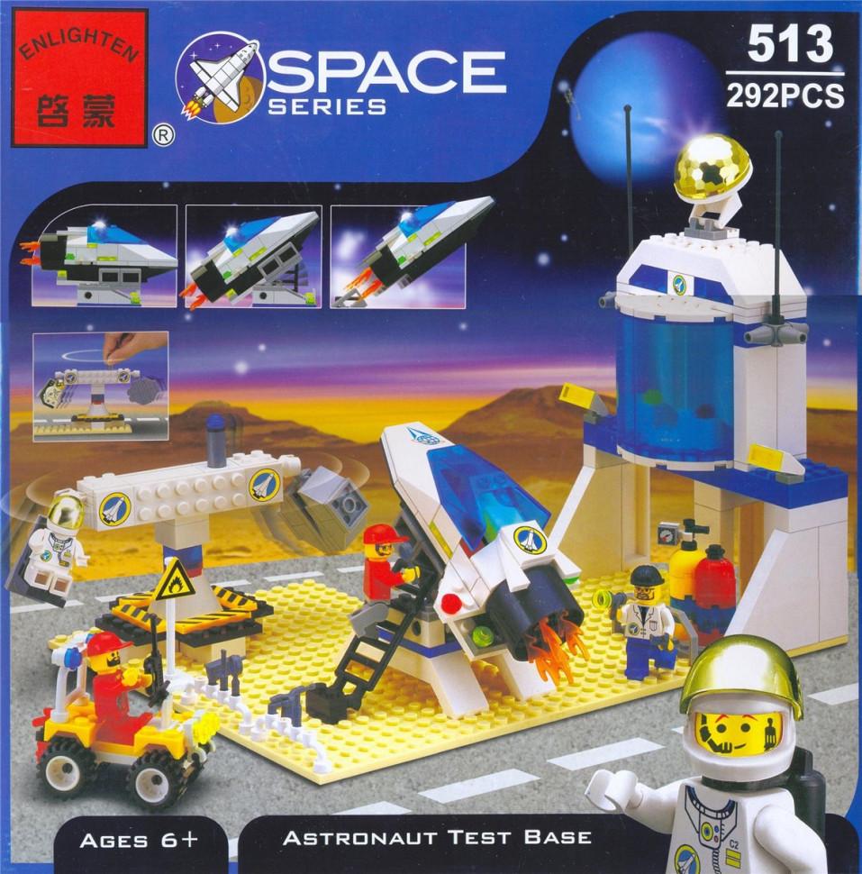 Конструктор BRICK 513 база астронавтов