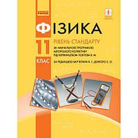Учебник для 11 класса: Физика (уровень стандарта) Барьяхтар