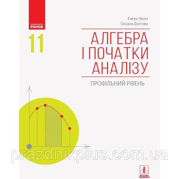 Алгебра и начала анализа (профильный уровень) учебник для 11 класса Нелин