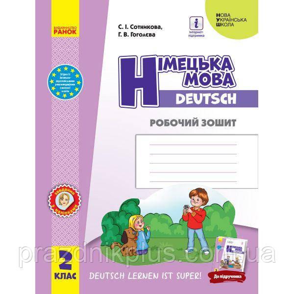 НУШ. Рабочая тетрадь: Немецкий язык 2 класс (Сотникова)
