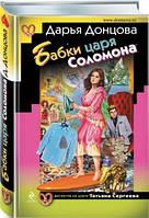 Бабки царя Соломона Донцова Д