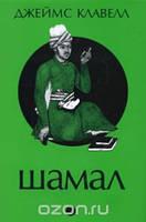 Шамал. В 2 томах Джеймс Клавелл