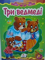 Пегас КА5 Три ведмеді (Укр)