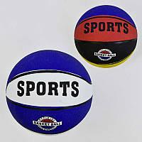 Мяч Баскетбольный С 34469 (50) 2 вида, 500 грамм, размер №7