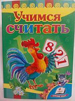 """Пегас КА5 Учимся считать """"Петух"""" (Рус)"""