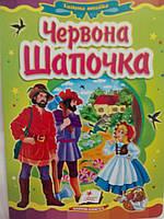 Пегас КА5 Червона шапочка (Укр), фото 1