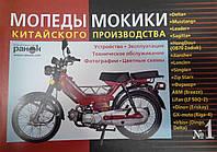 Книга №1   Мопеды МОКИКИ (Delta,Musstang,Leader)