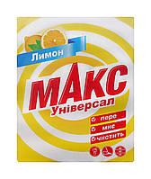 Порошок Макс Универсал Лимон - 350 г.