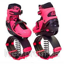 🔝 Ботинки для джампинга, Kangoo Jumps, обувь на пружинах, цвет - розовый, размер 39-42