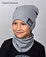 Комплект скейт SKATE.р.53-56 (5-10 лет) джинс, серый меланж, черный, фото 1