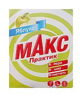 Порошок Макс Практик Яблоко - 350 г.