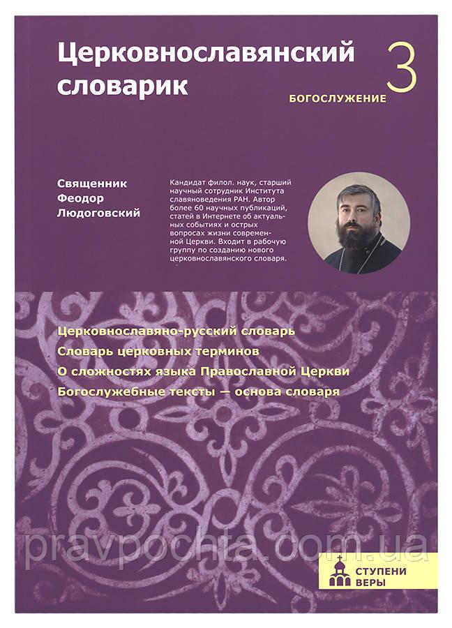 Церковнослов'янська словничок. Третя ступінь: Богослужіння. Священик Феодор Людоговский