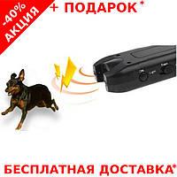 Ультразвуковой отпугиватель собак, ultrasonic dog chaser MT-650E с фонариком для тренеровок, фото 1