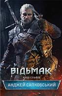 """Анджей Сапковський """"Відьмак. Кров Ельфів"""""""