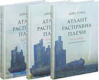 Книга Атлант расправил плечи (комплект из 3 книг). Автор - Рэнд Айн (Альпина)