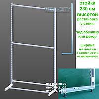 Стойка  Двухсторонняя  Закрытая перфорированная  148 см  серая белая Украина.