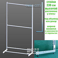 Стойка Пристенная  Открытая  выс-220 см, серый-металлик