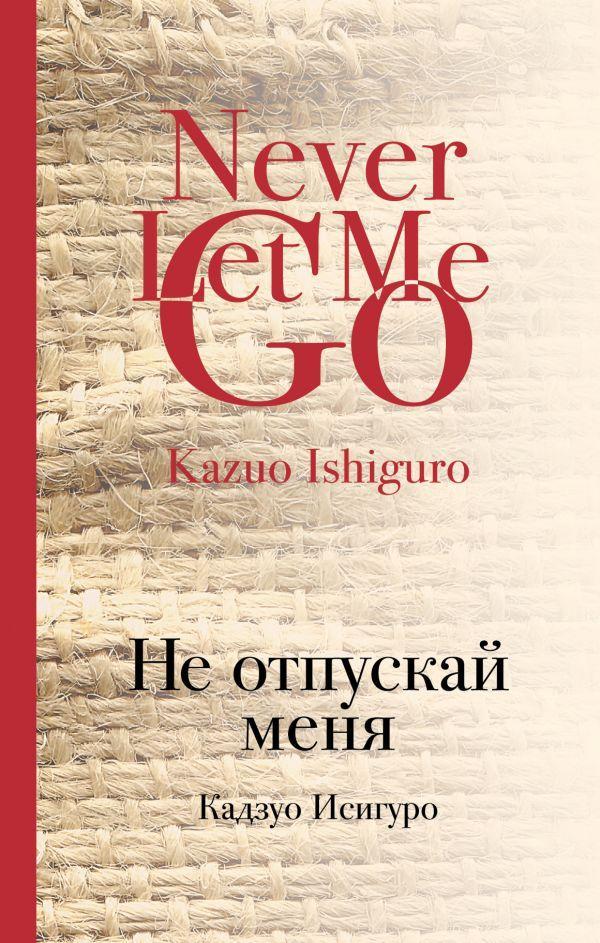 """Кадзуо Исигуро """"Не отпускай меня"""" (твердый переплет)"""