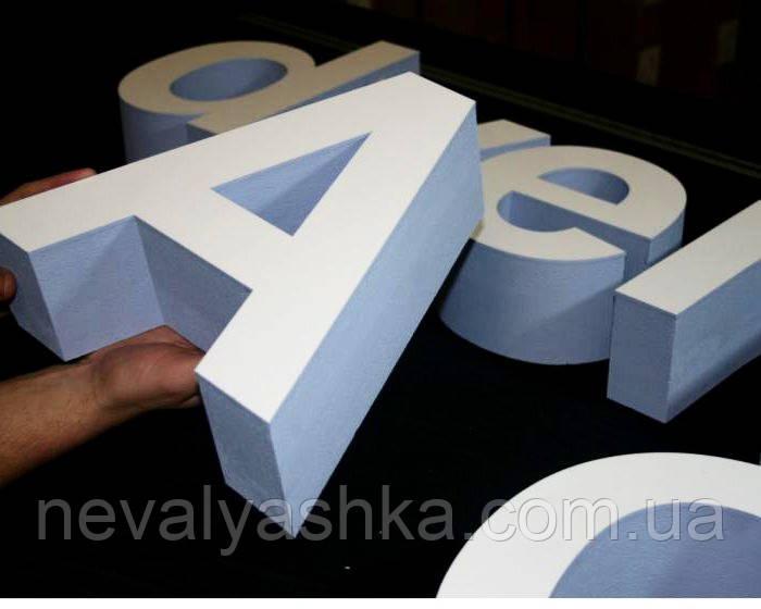 Буквы из Пенопласта 30 см [100мм] Объемные Большие Декоративные Декорации цифры на свадьбу слова з пінопласту