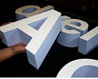 Буквы из Пенопласта 30 см [100мм] Объемные Большие Декоративные Декорации цифры на свадьбу слова з пінопласту, фото 1