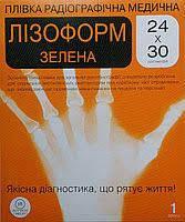 Радиографическая зеленочувствительная /универсальная рентгенпленка Лизоформ,1 лист