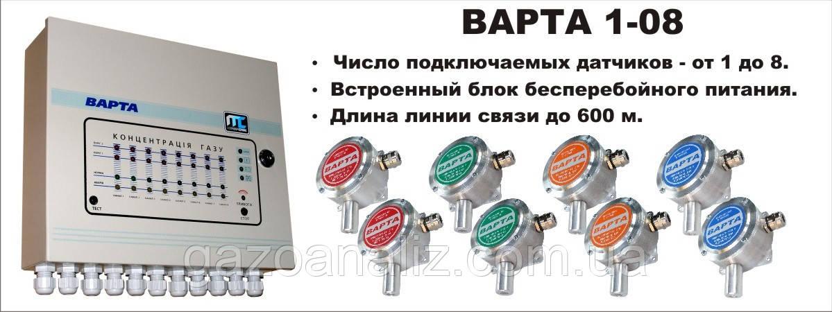 Газосигнализатор ВАРТА 1-08А