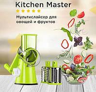 Kitchen Master мультислайсер для овощей и фруктов, фото 1