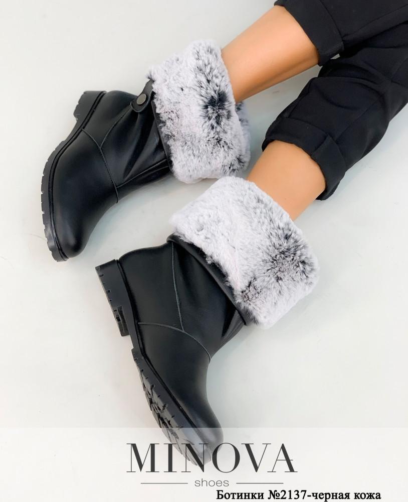 Ботинки женские №2137-черная кожа