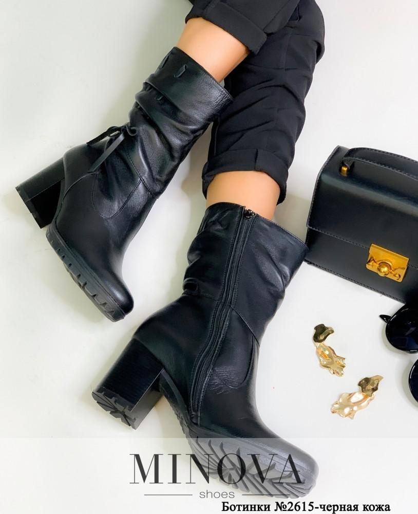 Ботинки женские №2615-черная кожа