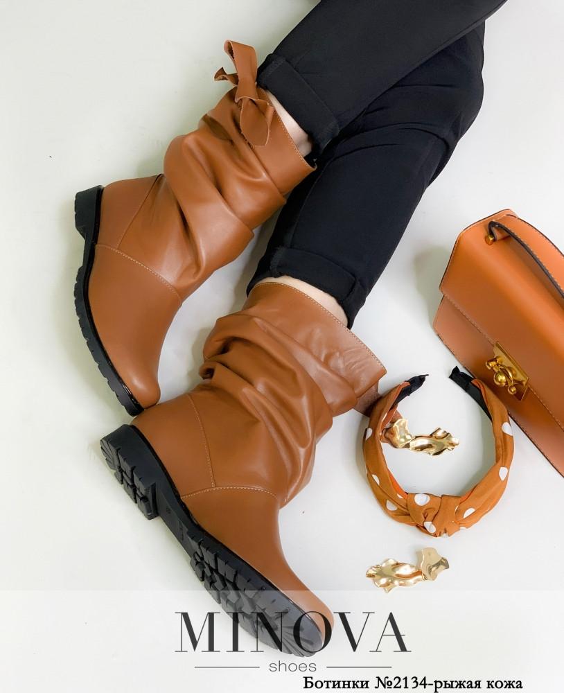 Ботинки женские №2134-рыжая кожа