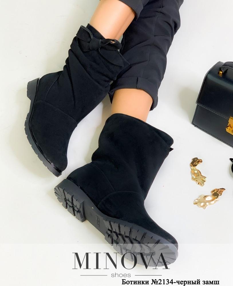 Ботинки женские №2134-черный замш