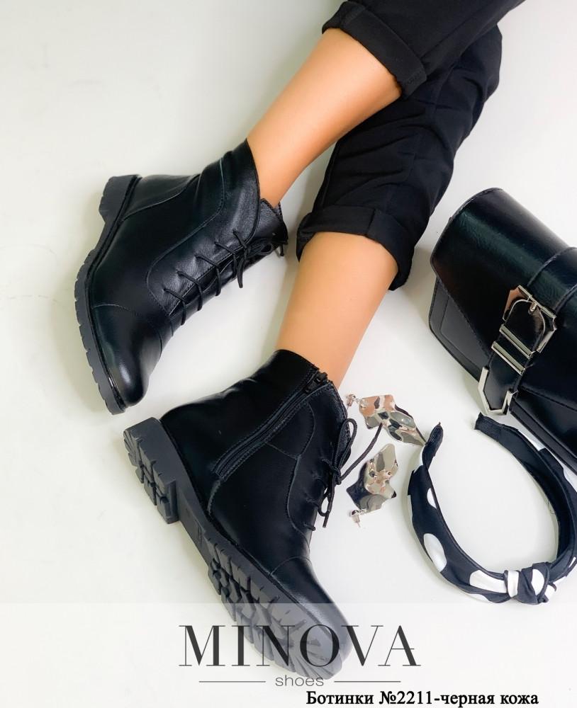 Ботинки женские №2211-черная кожа