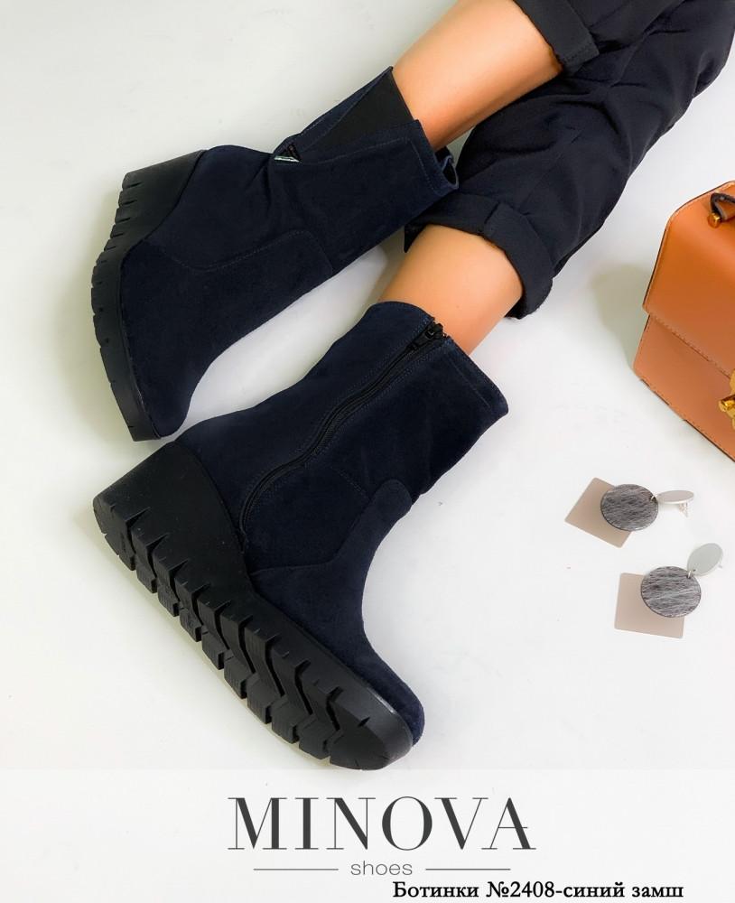 Ботинки женские №2408-синий замш