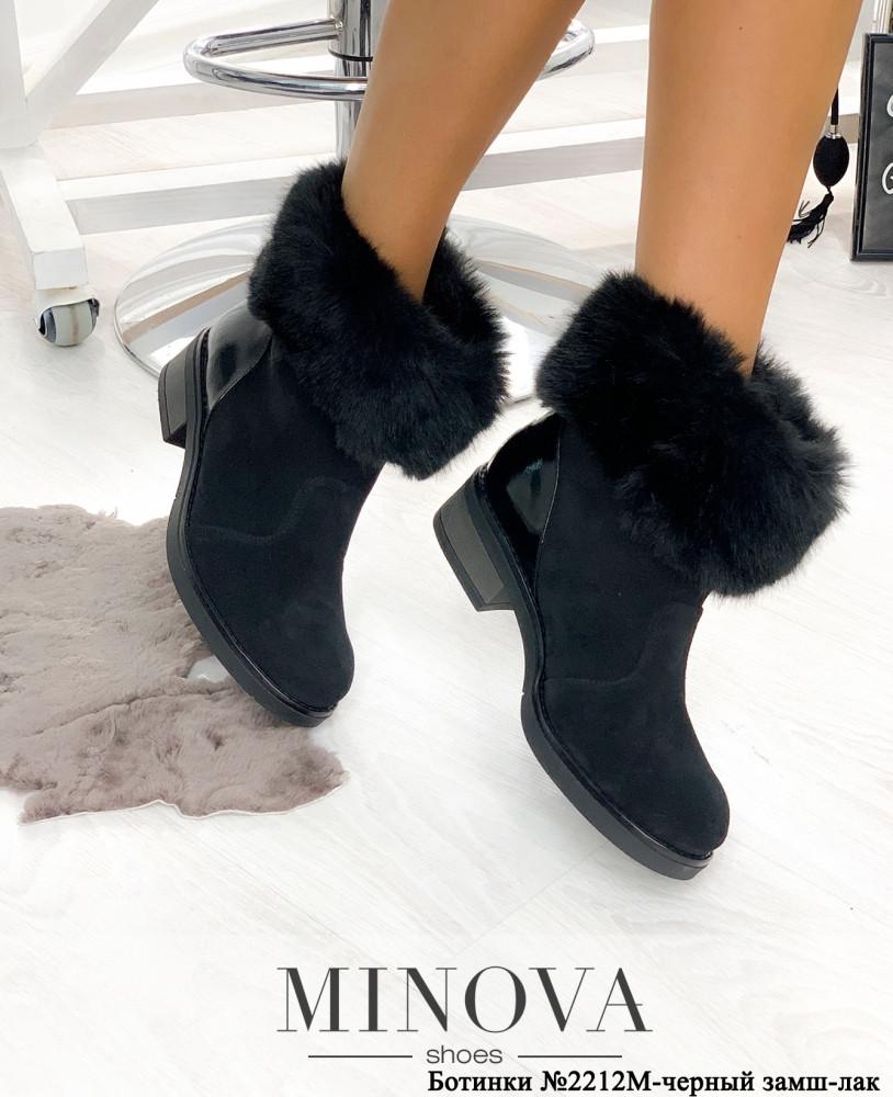 Ботинки женские №2212М-черный замш-лак
