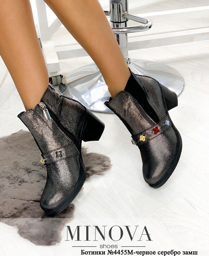 Ботинки женские №4455М-черное серебро замш