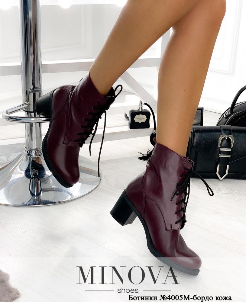 Ботинки женские №4005М-бордо кожа
