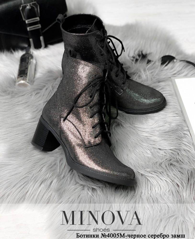 Ботинки женские №4005М-черное серебро замш