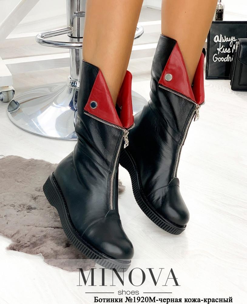 Ботинки женские №1920М-черная кожа-красный