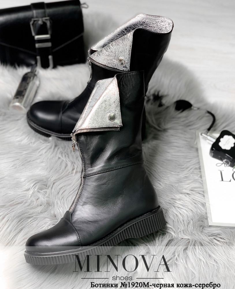 Ботинки женские №1920М-черная кожа-серебро