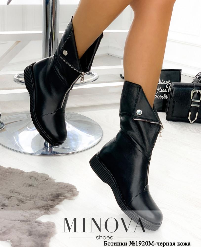 Ботинки женские №1920М-черная кожа