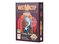 КвестМастер 5 За кулисами настольная игра