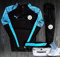 Спортивный (тренировочный ) костюм Манчестер Сити ( Manchester Citi) 2019-2020 сезона + ПОДАРОК