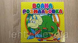Розмальовка «Динозаври / Динозаврики» (РГ-0007)