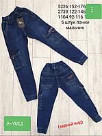 Стильные джинсы - джоггеры для мальчиков 92,98,104,110,116 роста