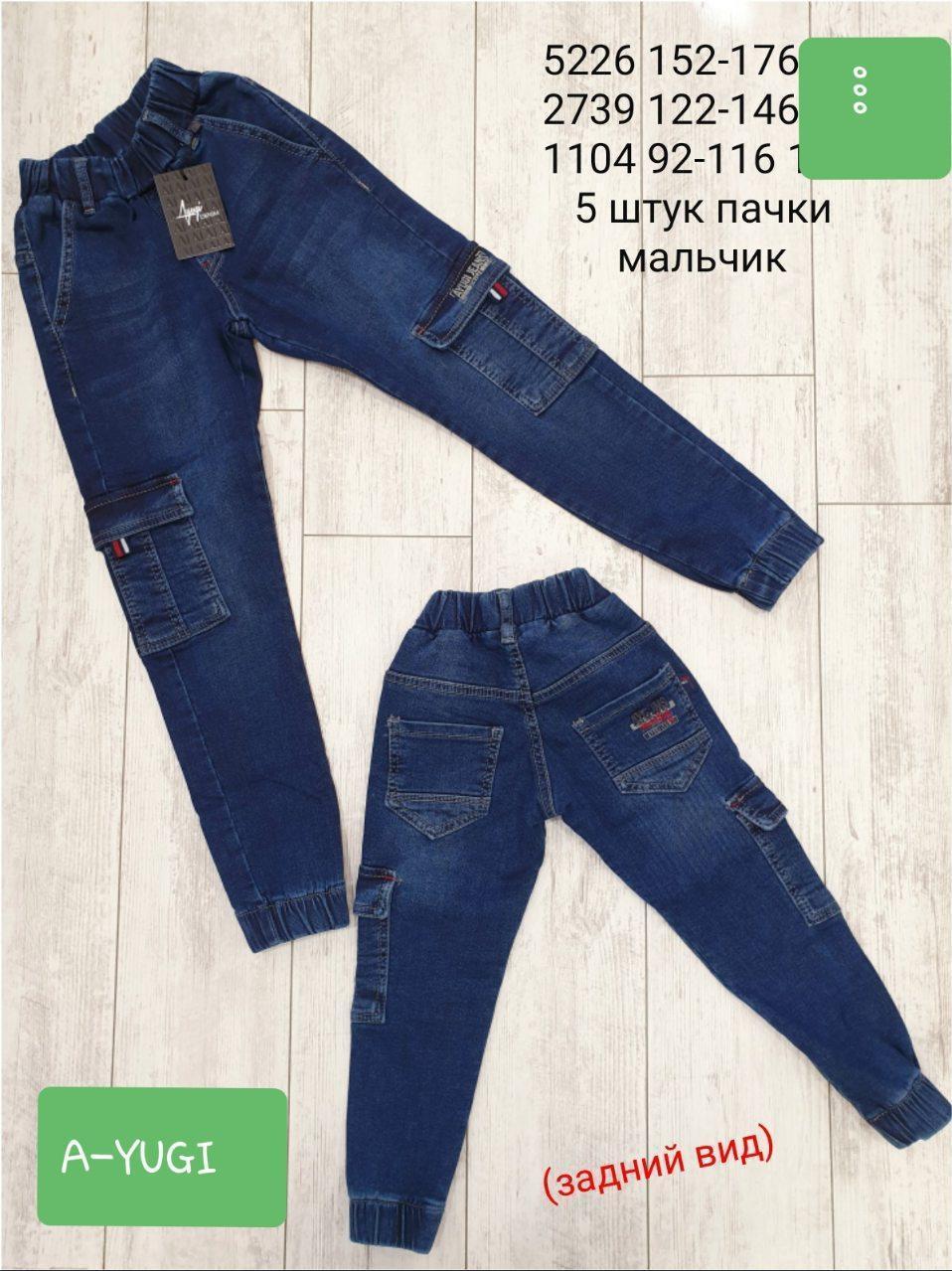 Стильные джинсы - джоггеры для мальчиков 152,158,164,170,176 роста