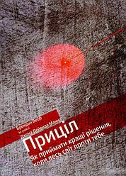 Книга Приціл. Авторы - Джон Дэвид Манн, Брэндон Уэбб (Yakaboo)