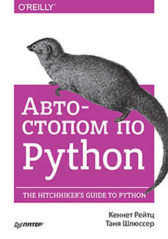 Автостопом по Python. Кеннет Рейтц, Таня Шлюссер