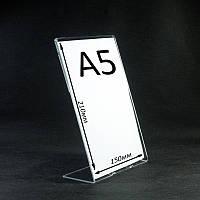 Цінникотримач L-підібний А5 150*210мм вертикальний